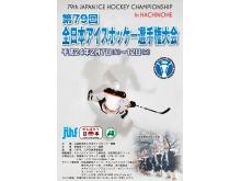 第79回全日本アイスホッケー選手権大会チケット情報 | 新着情報 ...